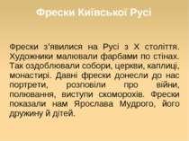 Фрески Київської Русі Фрески з'явилися на Русі з Х століття. Художники малюва...