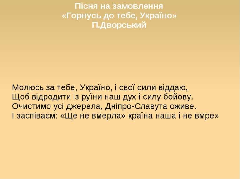 Пісня на замовлення «Горнусь до тебе, Україно» П.Дворський Молюсь за тебе, Ук...