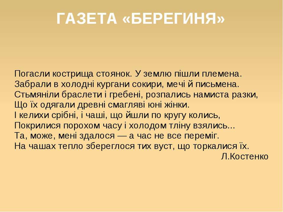 ГАЗЕТА «БЕРЕГИНЯ» Погасли кострища стоянок. У землю пішли племена. Забрали в ...