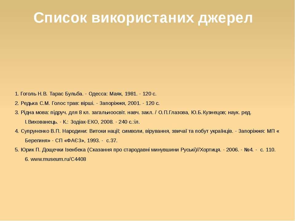 Список використаних джерел 1. Гоголь Н.В. Тарас Бульба. - Одесса: Маяк, 1981....