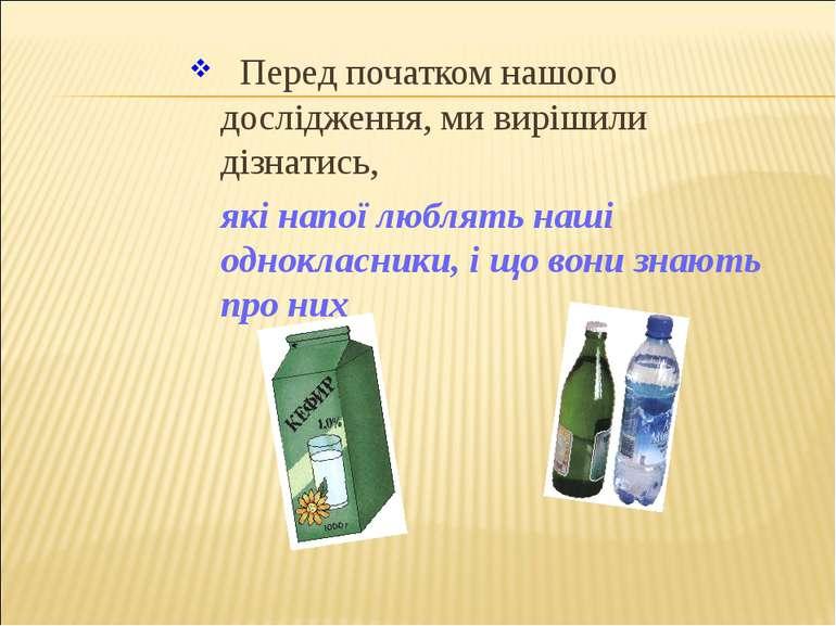 Перед початком нашого дослідження, ми вирішили дізнатись, які напої люблять н...