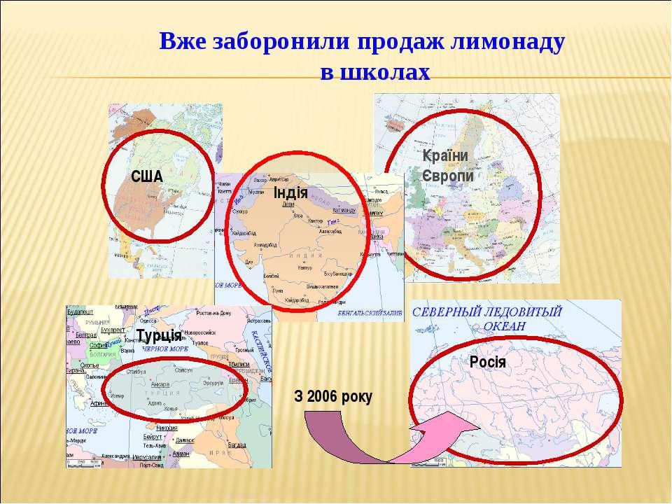 США Вже заборонили продаж лимонаду в школах Країни Європи Індія Турція Росія ...