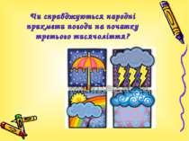 Чи справджуються народні прикмети погоди на початку третього тисячоліття?