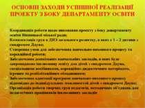 ОСНОВНІ ЗАХОДИ УСПІШНОЇ РЕАЛІЗАЦІЇ ПРОЕКТУ З БОКУ ДЕПАРТАМЕНТУ ОСВІТИ Координ...