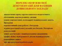 ПЕРЕЛІК ОБОВ'ЯЗКОВОЇ ДОКУМЕНТАЦІЇ ДЛЯ ФАХІВЦІВ ДОШКІЛЬНОГО ЗАКЛАДУ  діагност...