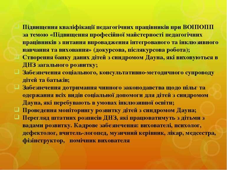 Підвищення кваліфікації педагогічних працівників при ВОІПОПП за темою «Підвищ...