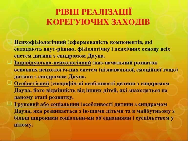 РІВНІ РЕАЛІЗАЦІЇ КОРЕГУЮЧИХ ЗАХОДІВ Психофізіологічний (сформованість компоне...