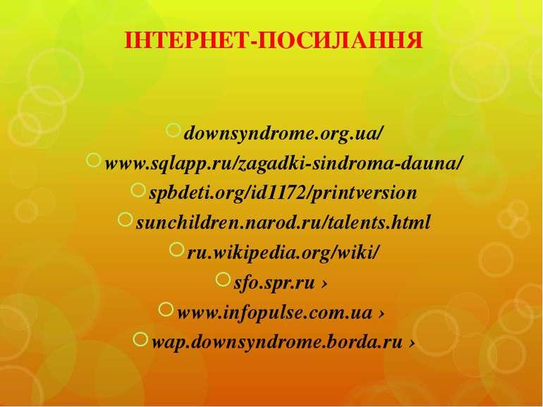 ІНТЕРНЕТ-ПОСИЛАННЯ downsyndrome.org.ua/ www.sqlapp.ru/zagadki-sindroma-dauna/...