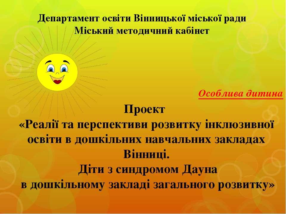 Департамент освіти Вінницької міської ради Міський методичний кабінет Особлив...