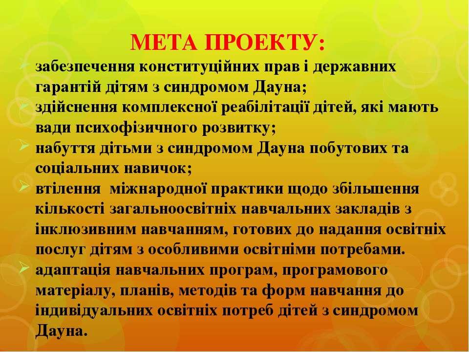 МЕТА ПРОЕКТУ: забезпечення конституційних прав і державних гарантій дітям з с...