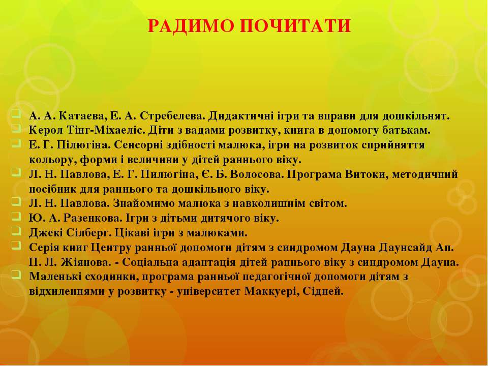 РАДИМО ПОЧИТАТИ А. А. Катаєва, Е. А. Стребелева. Дидактичні ігри та вправи дл...