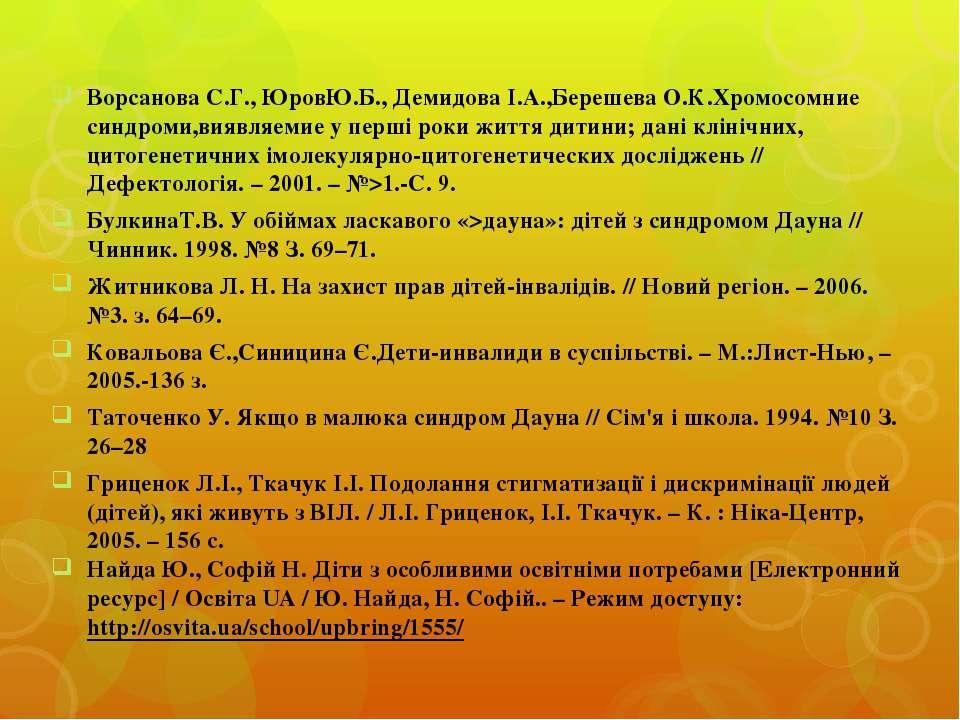 Ворсанова С.Г., ЮровЮ.Б., Демидова І.А.,Берешева О.К.Хромосомние синдроми,вия...