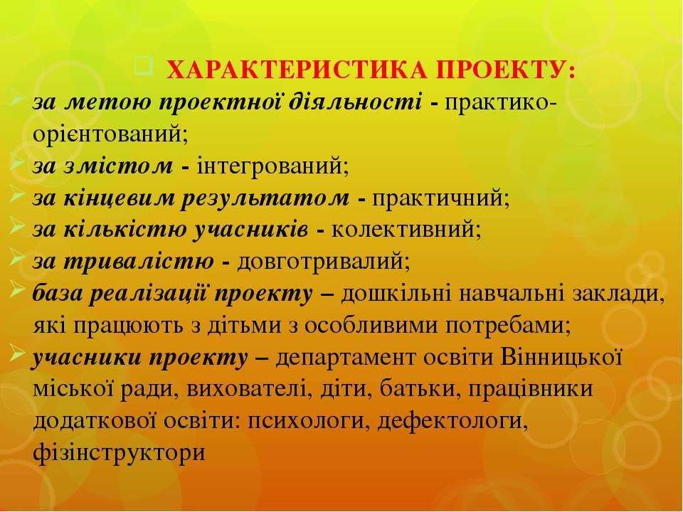 ХАРАКТЕРИСТИКА ПРОЕКТУ: за метою проектної діяльності - практико-орієнтований...