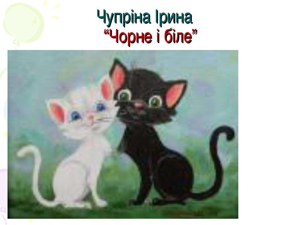 """Чупріна Ірина """"Чорне і біле"""""""