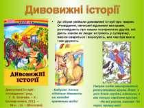 До збірки увійшли дивовижні історії про тварин. Оповідання, написані відомими...