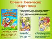 Нестайко, В. Олексій, Веселесик і Жарт-Птиця : казка / В. Нестайко. – Х. : Бе...