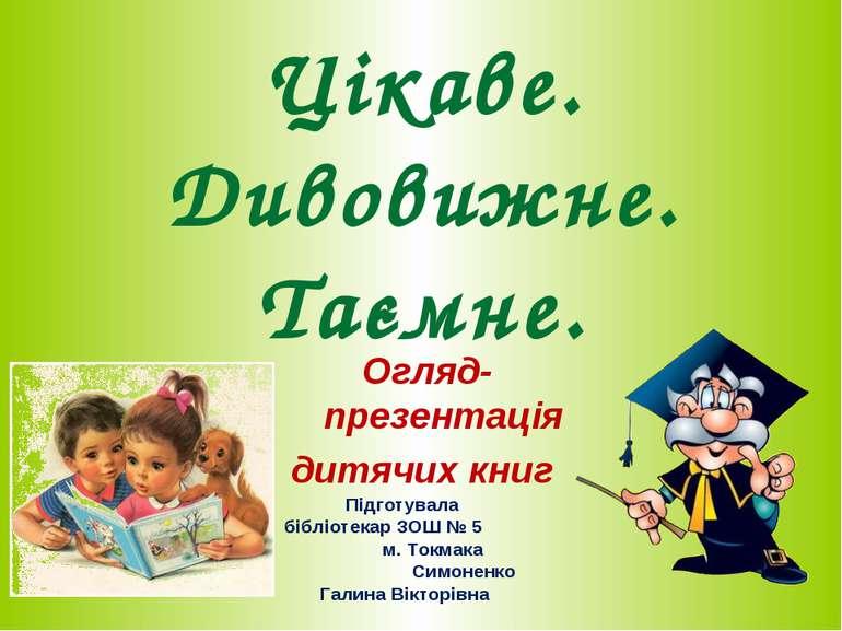 Цікаве. Дивовижне. Таємне. Огляд-презентація дитячих книг Підготувала бібліот...