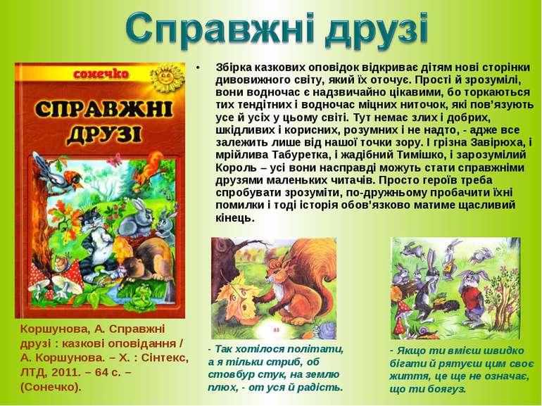 Збірка казкових оповідок відкриває дітям нові сторінки дивовижного світу, яки...