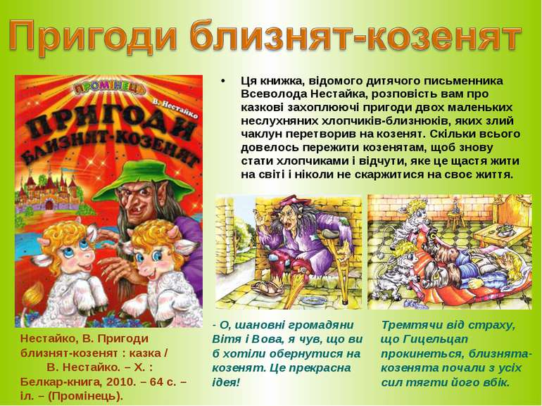 Ця книжка, відомого дитячого письменника Всеволода Нестайка, розповість вам п...