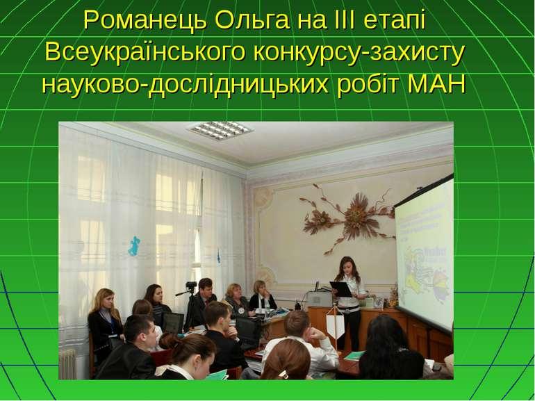 Романець Ольга на III етапі Всеукраїнського конкурсу-захисту науково-дослідни...