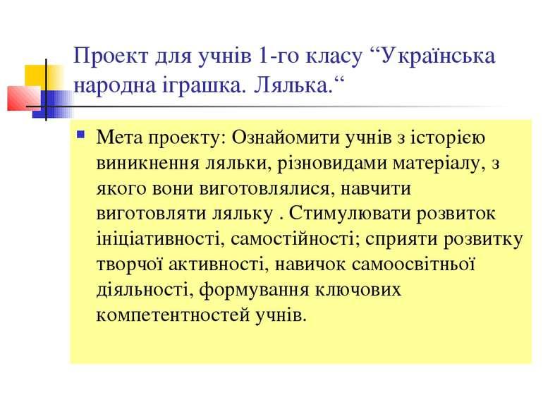 """Проект для учнів 1-го класу """"Українська народна іграшка. Лялька."""" Мета проект..."""