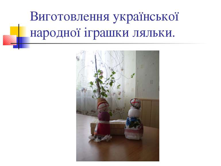 Виготовлення української народної іграшки ляльки.