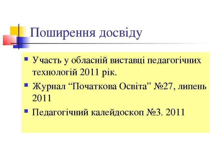 Поширення досвіду Участь у обласній виставці педагогічних технологій 2011 рік...