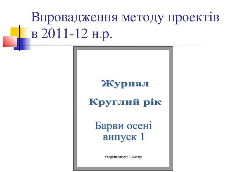 Впровадження методу проектів в 2011-12 н.р.