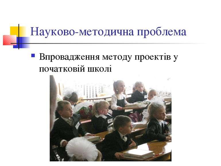 Науково-методична проблема Впровадження методу проектів у початковій школі