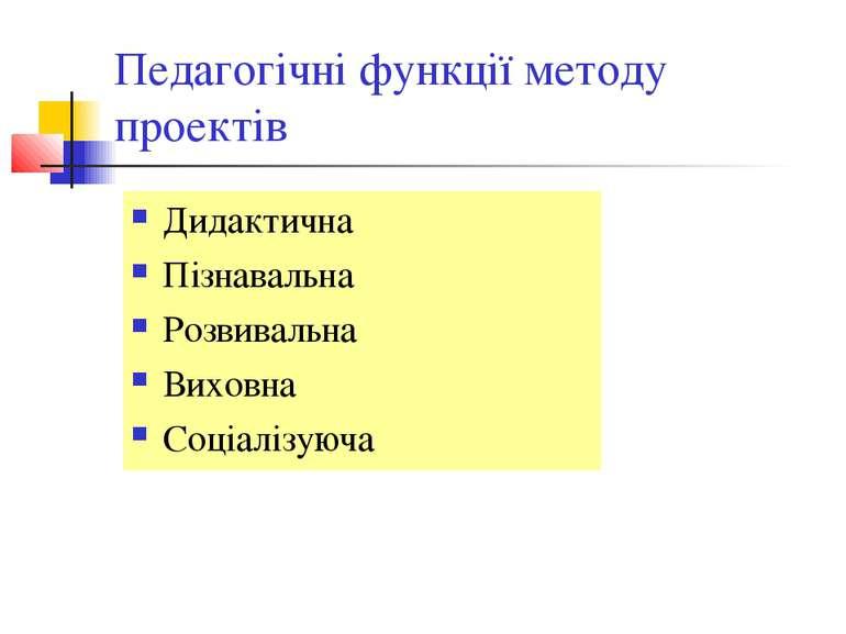 Педагогічні функції методу проектів Дидактична Пізнавальна Розвивальна Виховн...