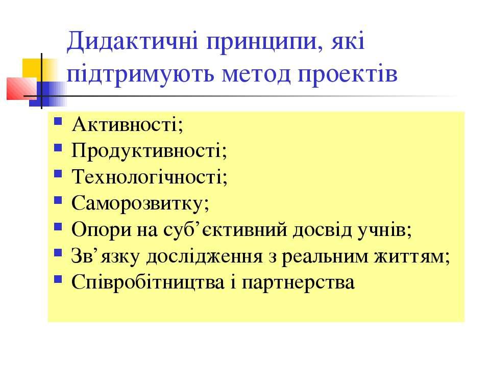 Дидактичні принципи, які підтримують метод проектів Активності; Продуктивност...