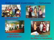 Найкращий відпочинок – з батьками Багатий урожай Справжні актори Миколайчик р...