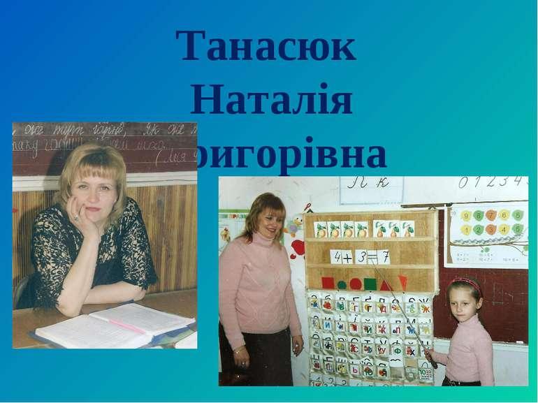Танасюк Наталія Григорівна