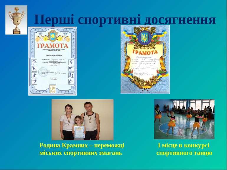 Перші спортивні досягнення І місце в конкурсі спортивного танцю Родина Крамни...