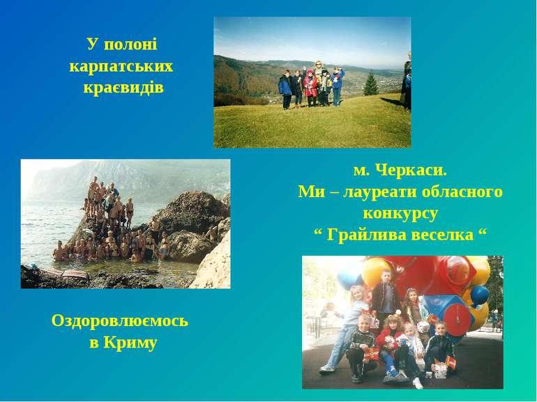 У полоні карпатських краєвидів Оздоровлюємось в Криму м. Черкаси. Ми – лауреа...