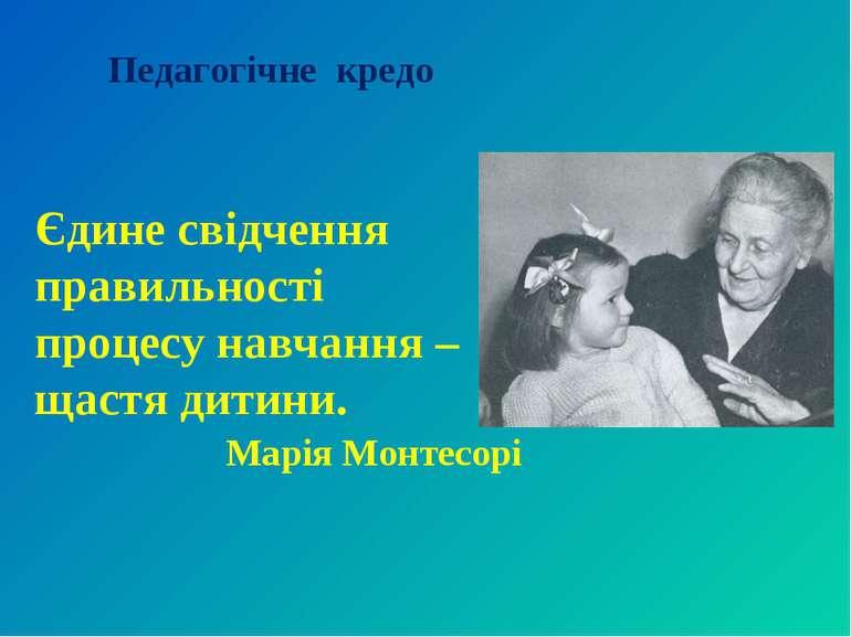 Педагогічне кредо Єдине свідчення правильності процесу навчання – щастя дитин...