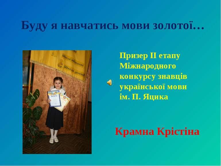 Буду я навчатись мови золотої… Призер ІІ етапу Міжнародного конкурсу знавців ...