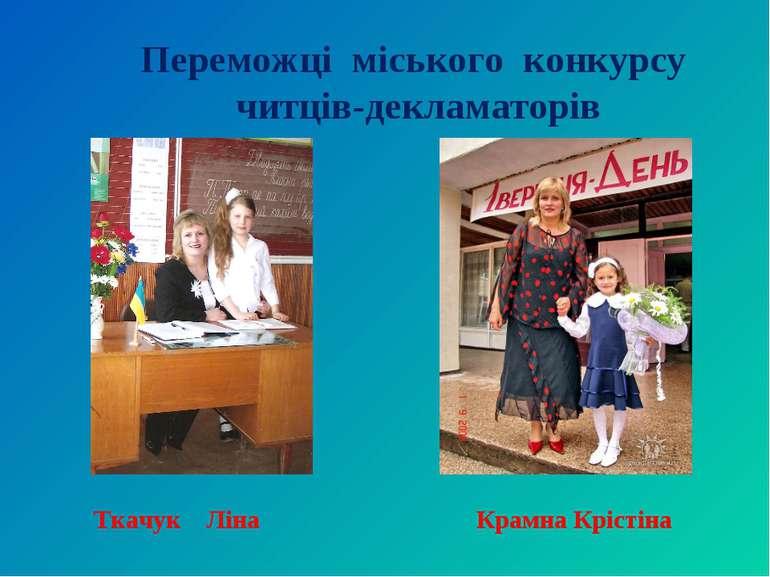 Переможці міського конкурсу читців-декламаторів Ткачук Ліна Крамна Крістіна