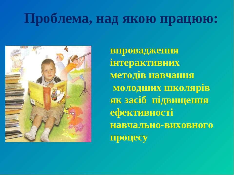 Проблема, над якою працюю: впровадження інтерактивних методів навчання молодш...
