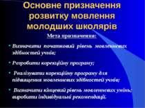 Основне призначення розвитку мовлення молодших школярів Мета призначення: Виз...