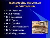 Ідея досвіду базується на положеннях М. Ф. Бунакова Ф. І. Буслаєва В. І. Водо...