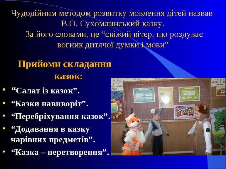 Чудодійним методом розвитку мовлення дітей назвав В.О. Сухомлинський казку. З...