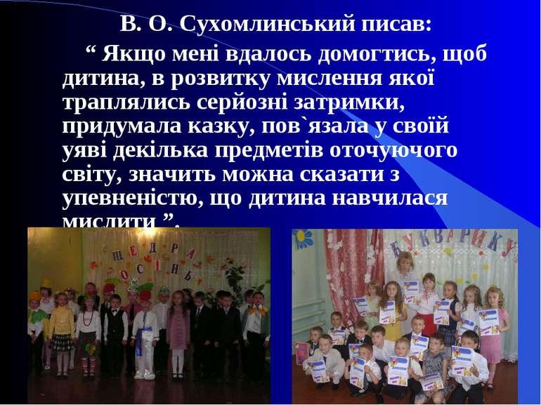 """В. О. Сухомлинський писав: """" Якщо мені вдалось домогтись, щоб дитина, в розви..."""