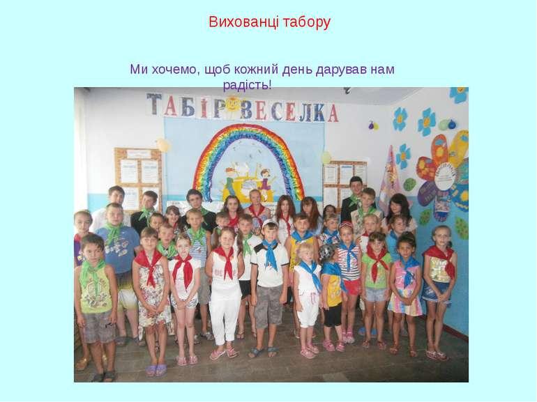 Вихованці табору Ми хочемо, щоб кожний день дарував нам радість!