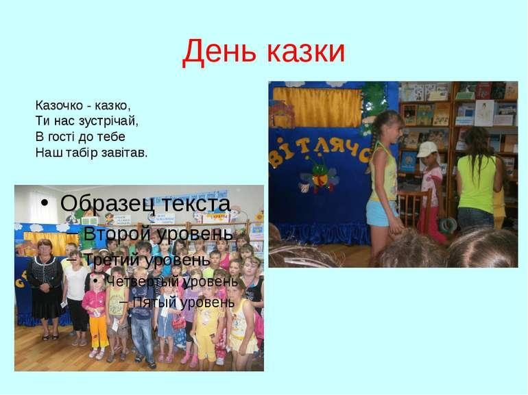 День казки Казочко - казко, Ти нас зустрічай, В гості до тебе Наш табір завітав.