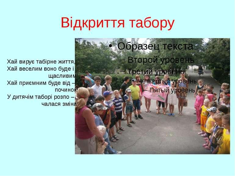 Відкриття табору Хай вирує табірне життя, Хай веселим воно буде і щасливим! Х...