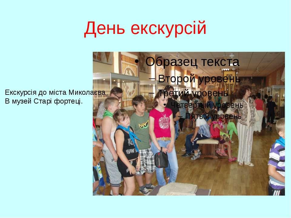 День екскурсій Екскурсія до міста Миколаєва В музей Старі фортеці.