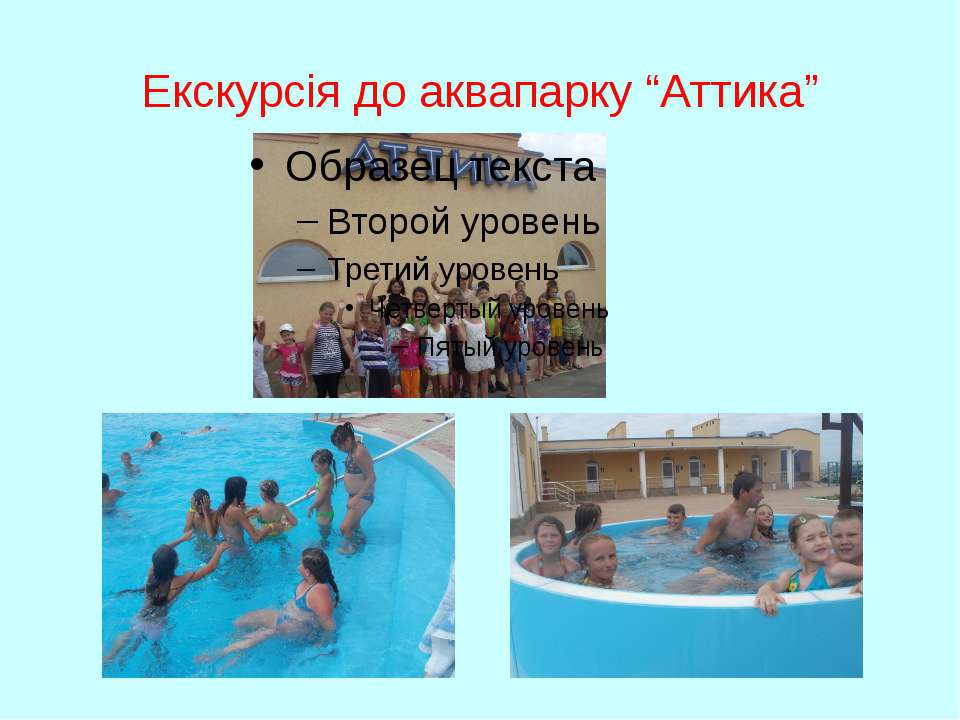 "Екскурсія до аквапарку ""Аттика"""