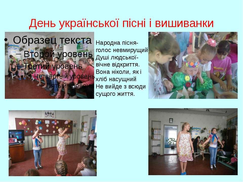 День української пісні і вишиванки Народна пісня- голос невмирущий Душі людсь...