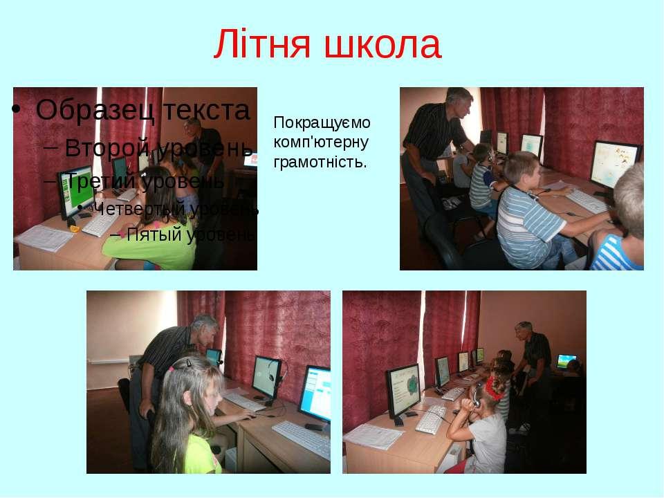 Літня школа Покращуємо комп'ютерну грамотність.